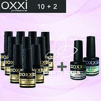 Набор для маникюра Oxxi 10+2