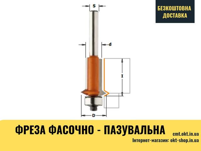 Фреза фасочная пазовальная СМТ S=6 D=19 (753.001.11)