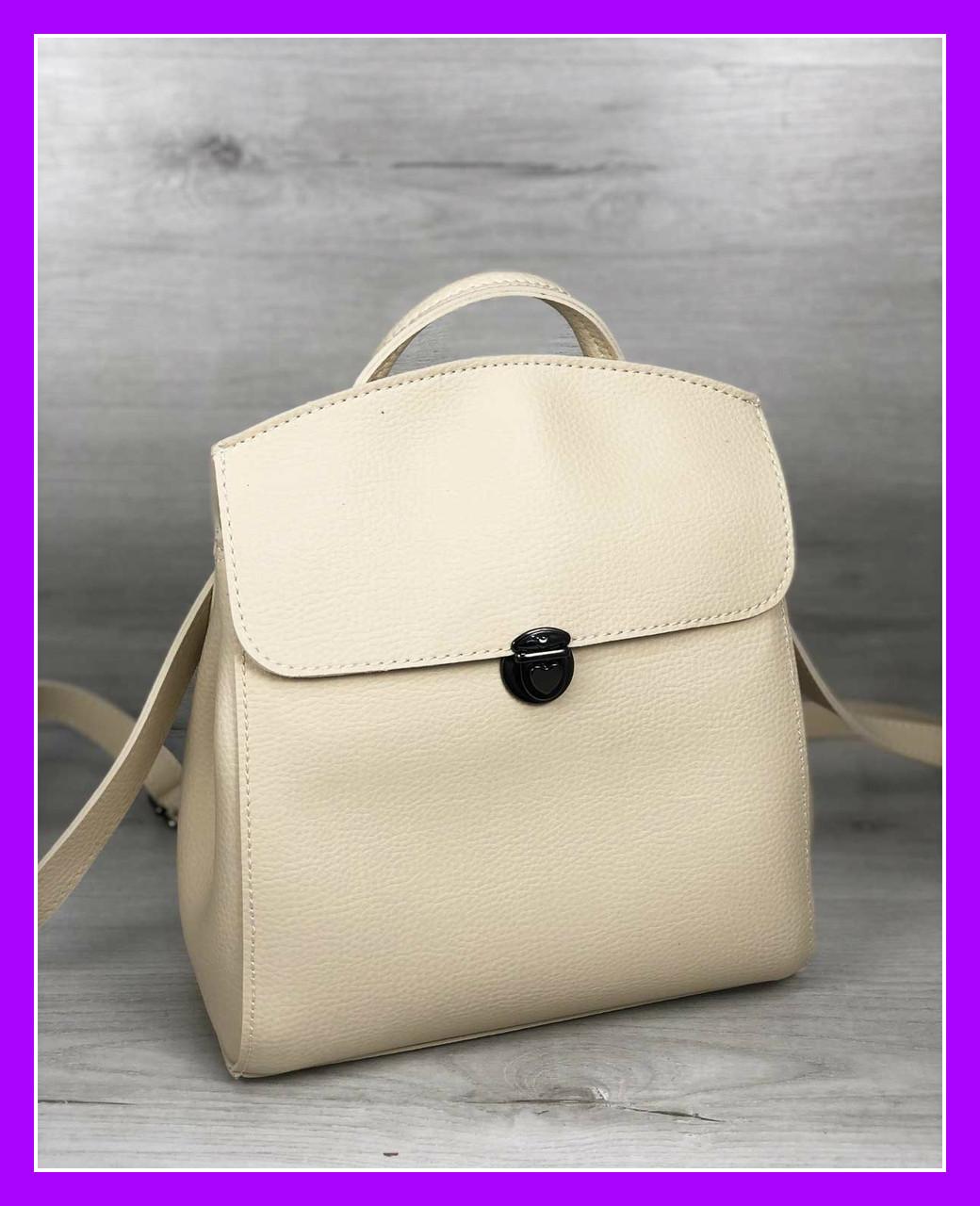 Женская молодежная городская сумка-рюкзак трансформер WeLassie Дэнис бежевая