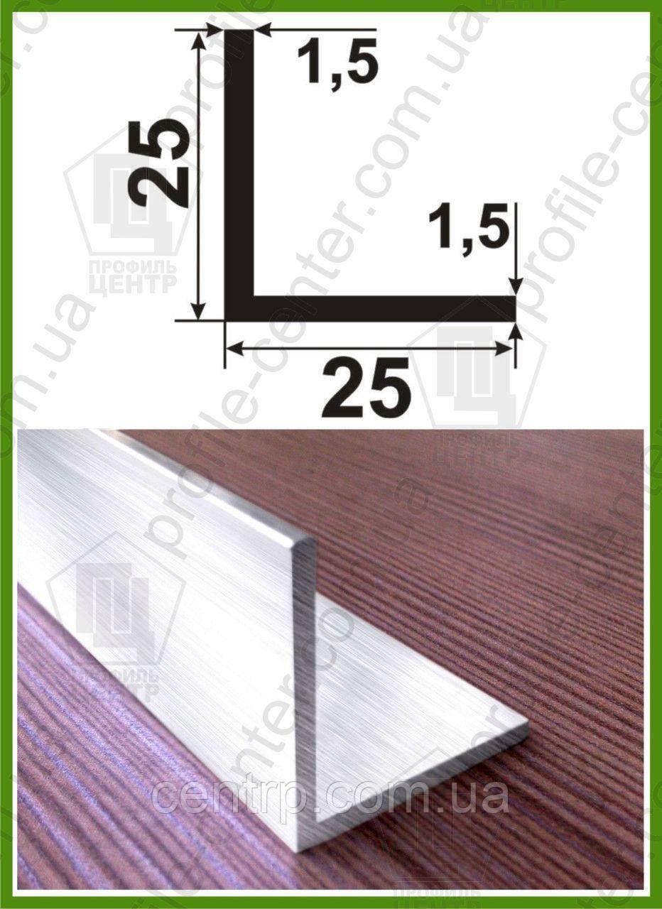 Угол алюминиевый равнополочный (равносторонний) 25*25*1,5