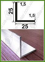 Угол алюминиевый 25х25х1,5 равнополочный равносторонний