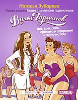Вальс Гормонов: вес, сон, секс, красота и здоровье как по нотам Наталья Зубарева