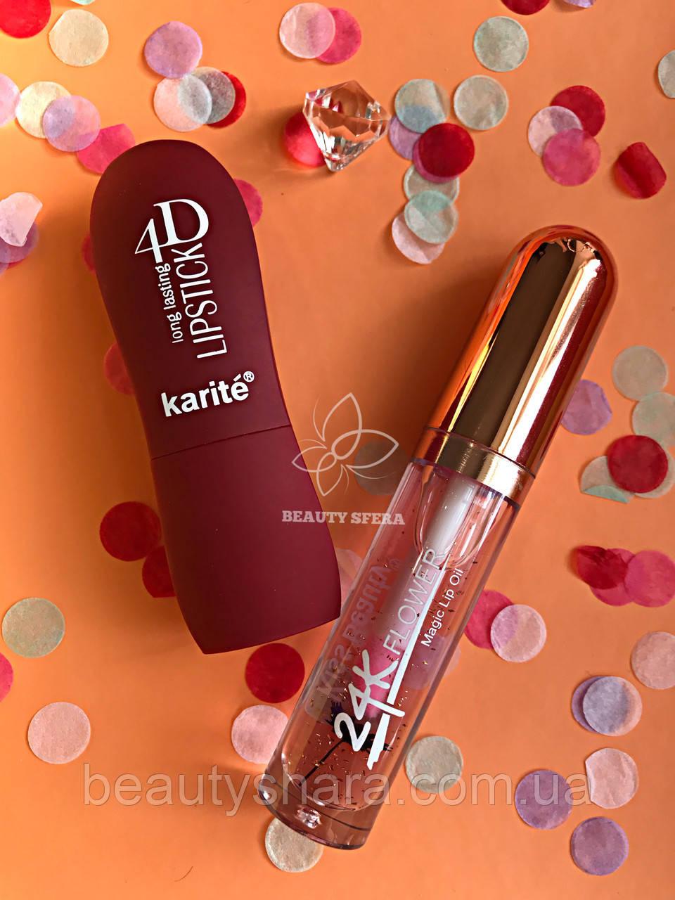 Блеск оттеночный Kiss Beauty + Помада губная Karite lipstick Промо набор №0055