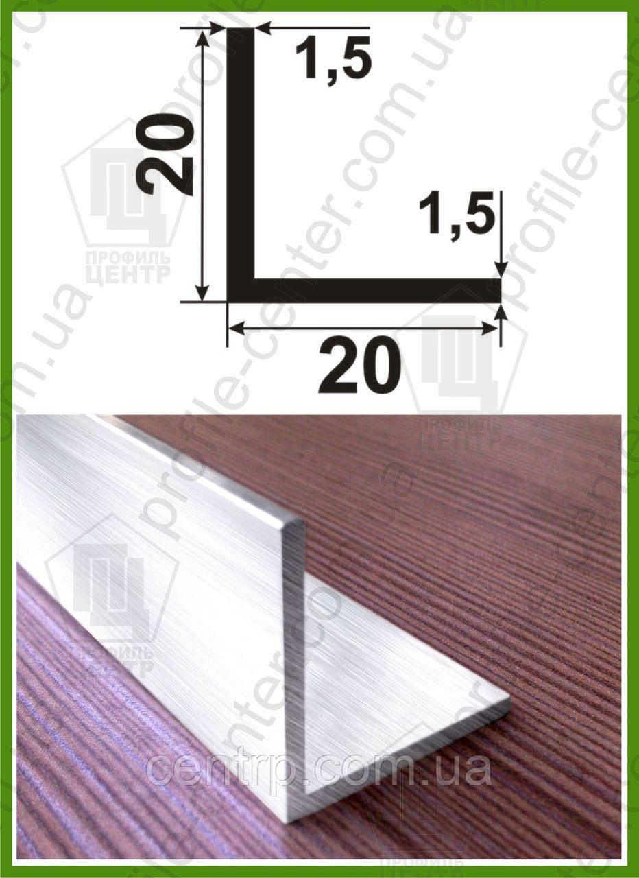Уголок алюминиевый равнополочный (равносторонний) 20*20*1,5