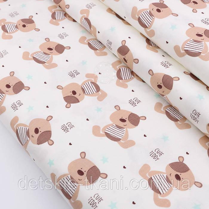 """Сатин шириной 160 см """"Коричневые мишки Cute TEDDY"""" на белом № 2240с"""