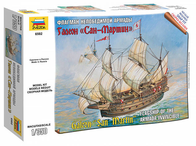 "Сборная модель корабля. Флагман Непобедимой Армады галеон ""Сан-Мартин"".1/350 ZVEZDA 6502, фото 2"
