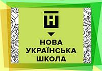 Нова українська школа - стенди для початкових класів