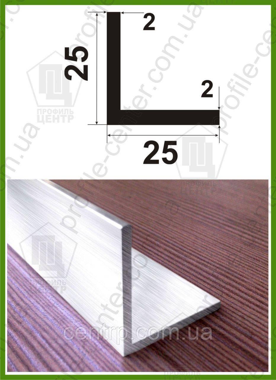 Угол алюминиевый 25х25х2 равнополочный равносторонний