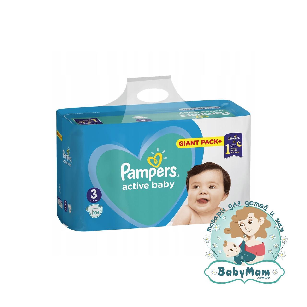 Подгузники Pampers Active Baby Размер 3 (6-10кг), 104 подгузника