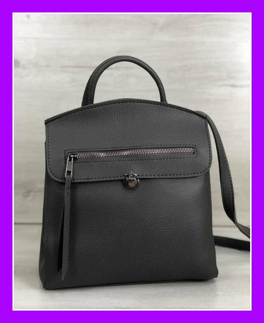Женская молодежная городская сумка-рюкзак трансформер WeLassie Дэнис серая