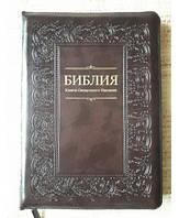 Библия Синодальний перевод (18*25 кожзам)