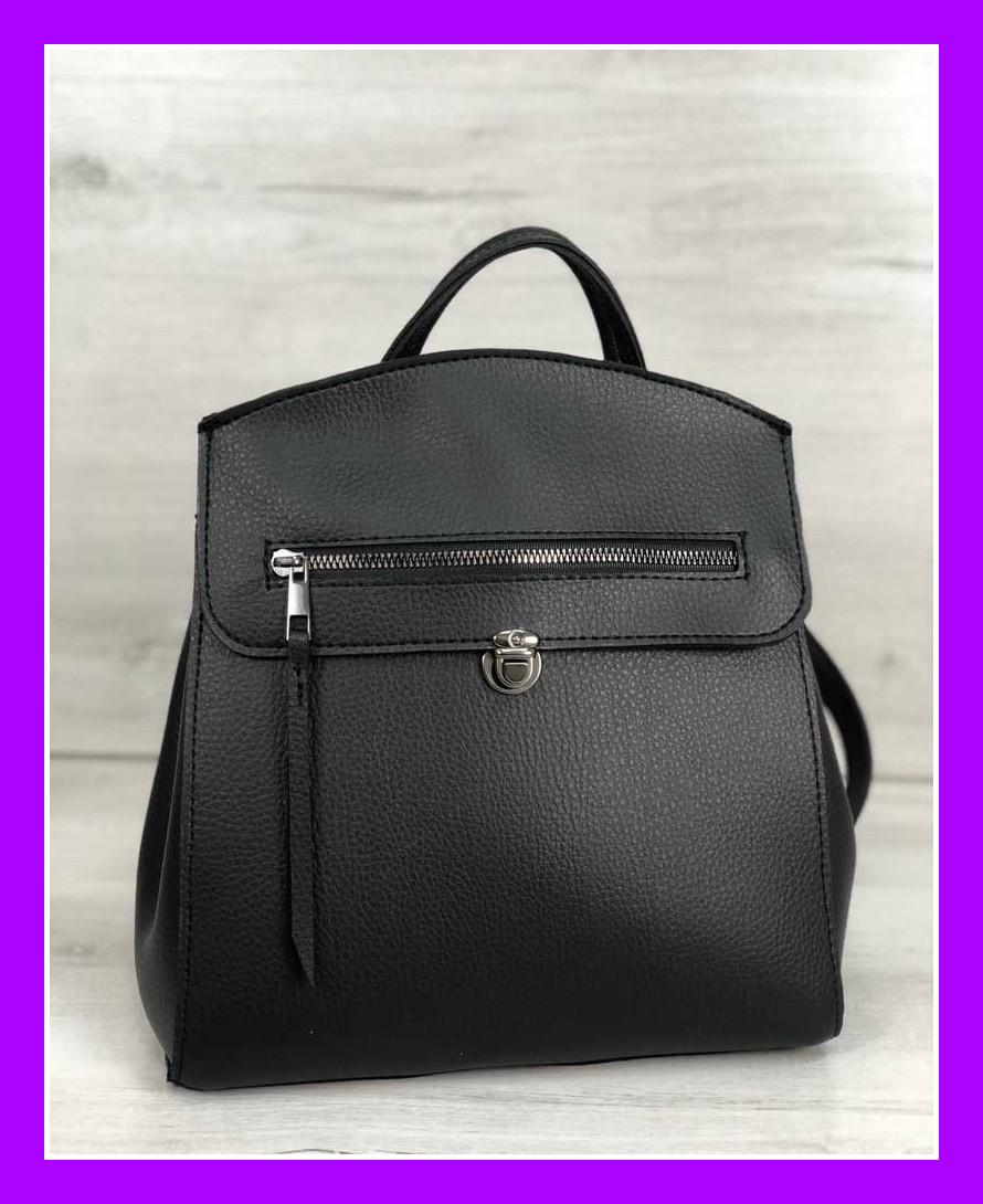 Женская молодежная городская сумка-рюкзак трансформер WeLassie Дэнис черная