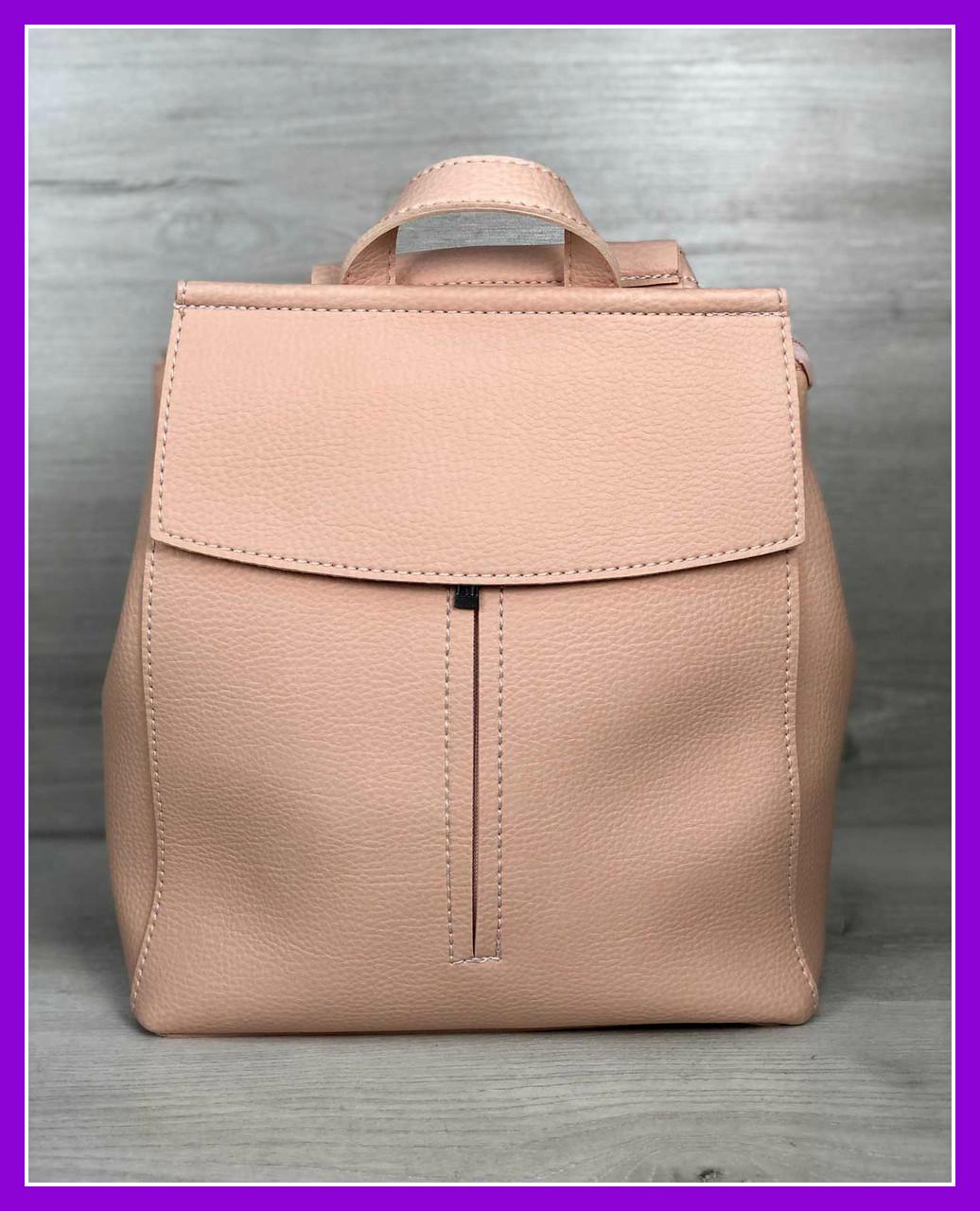 Женская молодежная городская сумка-рюкзак трансформер WeLassie Фаби пудровая