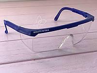 Защитные очки для мастера маникюра (синие)