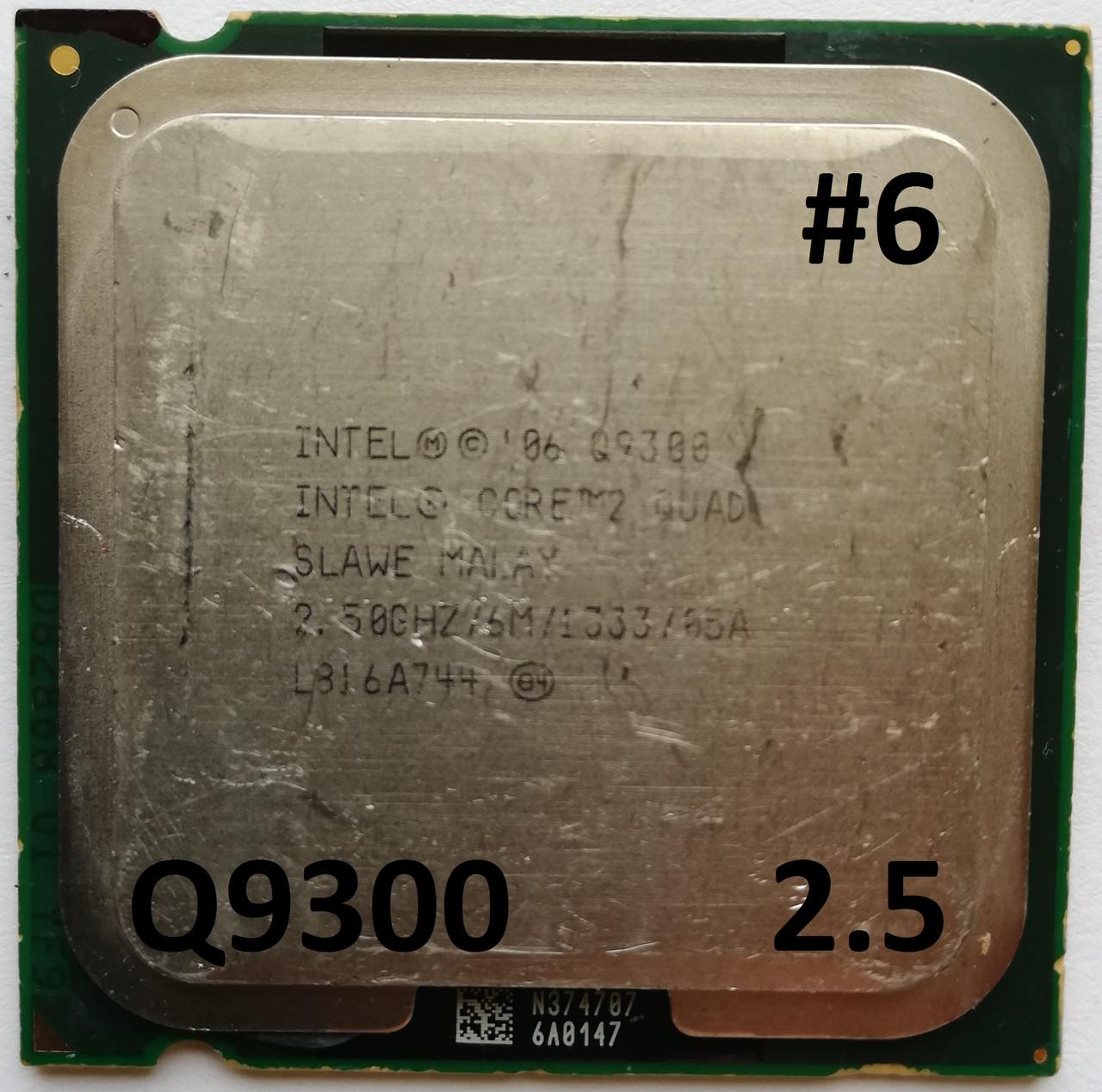 Процессор ЛОТ#6 Intel® Core™2 Quad Q9300 M1 SLAWE 2.5GHz 6M Cache 1333 MHz FSB Socket 775 Б/У