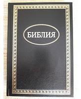Библия (Синодальный перевод, тверда) 18*25 см