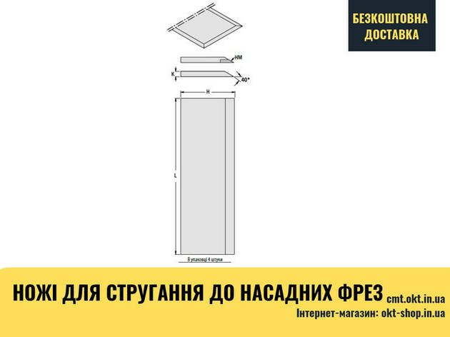 380 Ножи строгальные фуговальные для насадных фрез KH-HK - Стандарт KH1.380.00 СМТ, фото 2