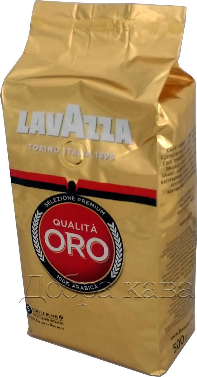 Кофе в зернах Lavazza Qualita Oro (100% Арабика) 500г