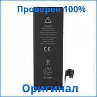 Original аккумулятор для iPhone 5 / Батарея на 5 Айфон (АКБ Li-Ion, 1440 мАч)