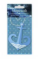 Ароматизатор (пахучка) в машину «Якорь сердце морской» - сувенир года 2014!