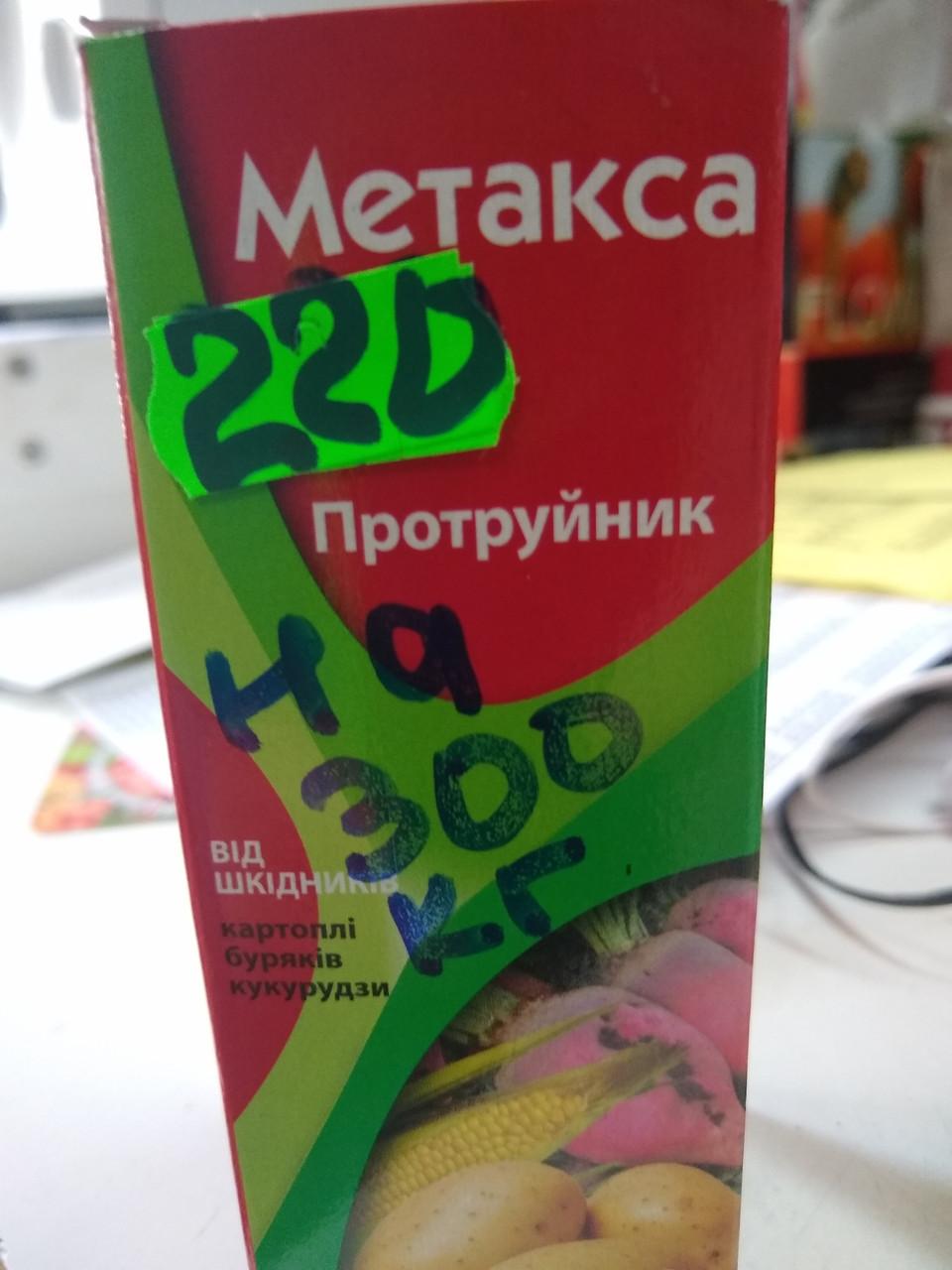 """Протруювач інсектицид контактно-кишковий для передпосівної обробки """"Метакса"""", КС 90 мл на 300 кг, Україна"""