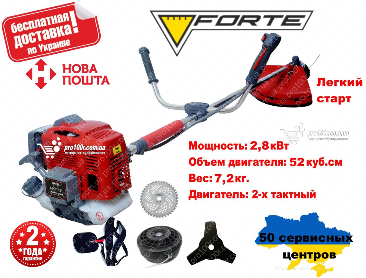 Мотокоса Forte MK-152 2.8 кВт (2 ножа + 1 головка)