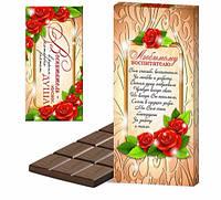 Шоколадная плитка Воспитателю