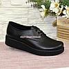 Женские кожаные туфли на утолщенной подошве, на шнуровке, фото 2