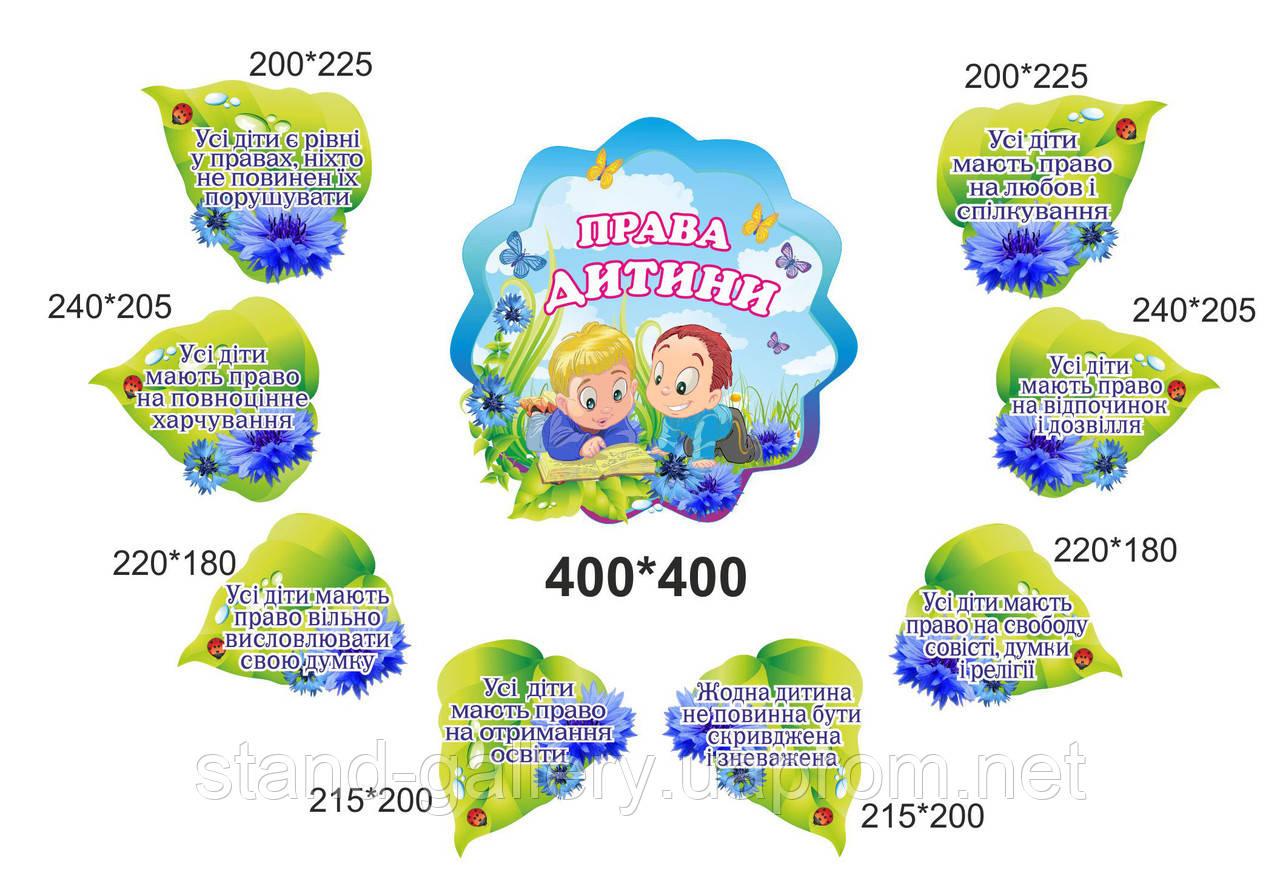 "Композиция тендов для детского сада ""Права дитини"""