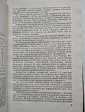Инфекции в хирургии Б.А.Королев, фото 6