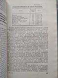 Инфекции в хирургии Б.А.Королев, фото 7