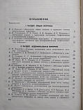 Инфекции в хирургии Б.А.Королев, фото 8