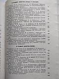 Инфекции в хирургии Б.А.Королев, фото 9