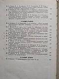 Инфекции в хирургии Б.А.Королев, фото 10