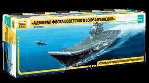 Сборная модель корабля. Авианосец Адмирал Кузнецов. 1/720 ZVEZDA 9002
