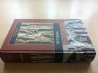 Геродот . История в 9 книгах