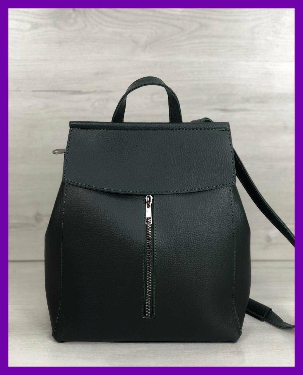 Женская молодежная городская сумка-рюкзак трансформер WeLassie Фаби зеленая