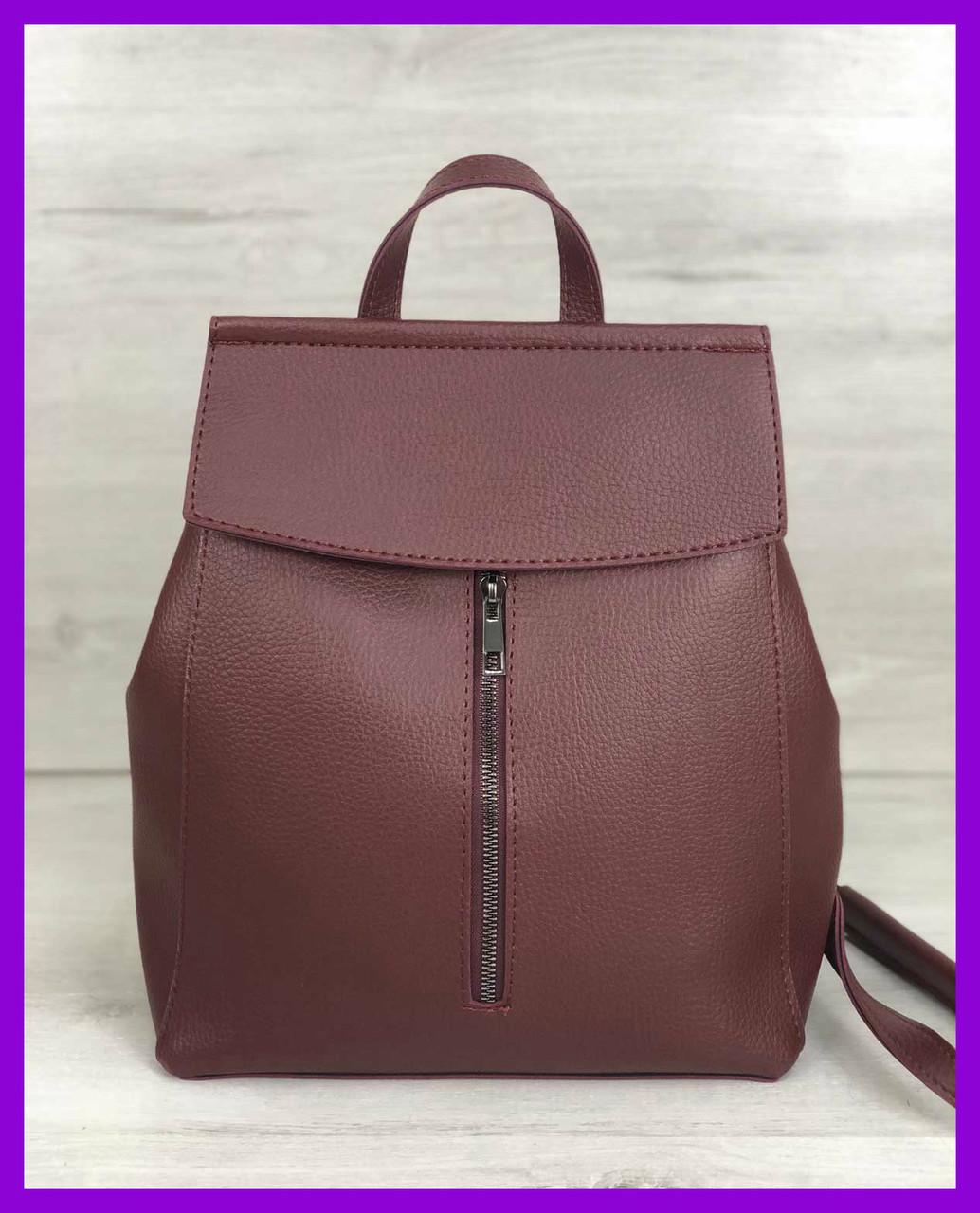 Женская молодежная городская сумка-рюкзак трансформер WeLassie Фаби  бордовая