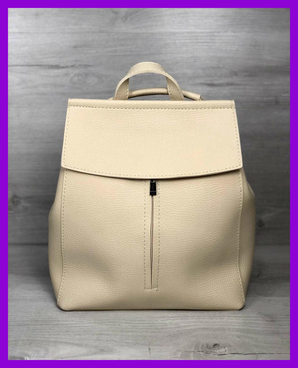Женская молодежная городская сумка-рюкзак трансформер WeLassie Фаби  бежевая