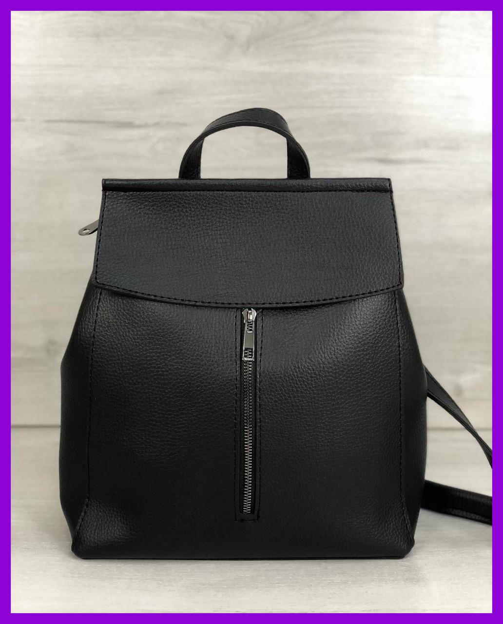 Женская молодежная городская сумка-рюкзак трансформер WeLassie Фаби черная