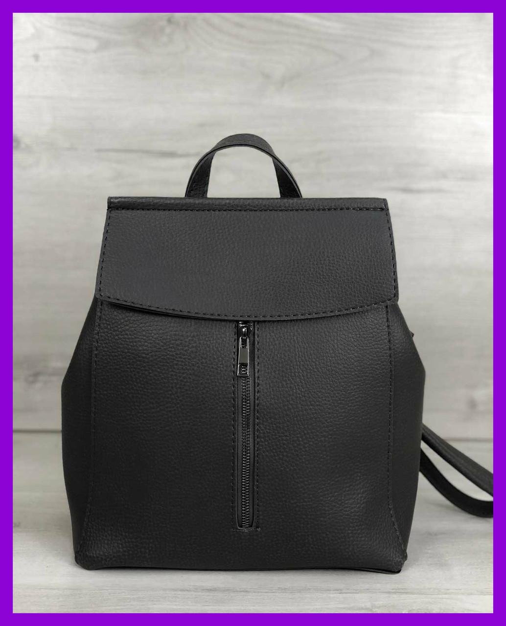 Женская молодежная городская сумка-рюкзак трансформер WeLassie Фаби серая