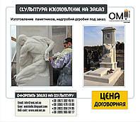 Скульптуры, надгробия, памятники скульптуры, изготовление скульптур.