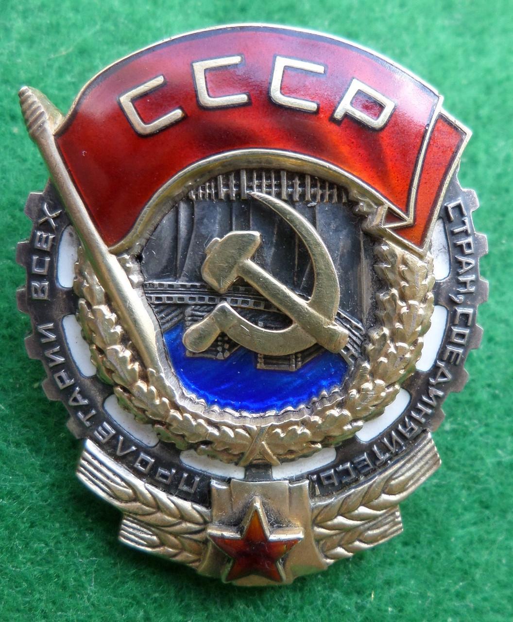 Орден Трудового Красного Знамени МОНДВОР  №7.236 серебро переделан с оригинала подвесного