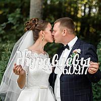 Фамилия и дата свадьбы на заказ Сумы изготовление 1-2 дня