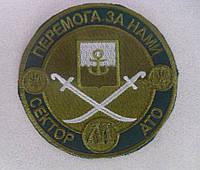 Шеврон сектор АТО (сектор М) пришивной, фото 1