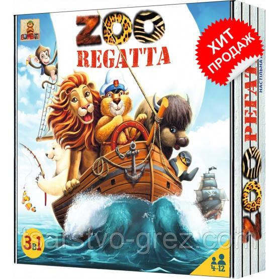 Настольная игра ЗооРегата (Zooregatta) - 3 приключения в одной коробке