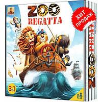 Настольная игра ЗооРегата (Zooregatta) - 3 приключения в одной коробке, фото 1