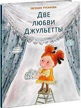 Две любви Джульетты. Русинова Евгения