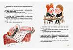 Две любви Джульетты. Русинова Евгения, фото 7