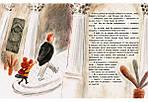 Две любви Джульетты. Русинова Евгения, фото 8